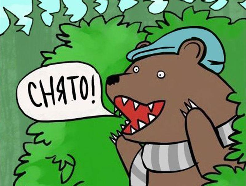 шлюха медведь говорит из кустов