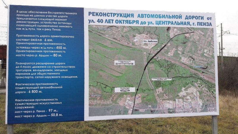 Руководитель Пензы представил проект реконструкции дороги наулице 40-летия Октября